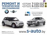 город Гомель - Техническое обслуживание и ремонт BMW и MINI