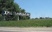 Шоп-тур в Хмельницкий