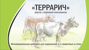 Производим и продаем  кормовые добавки:  сорбенты