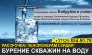 Бурение скважин на воду Бобруйск и район. Рассрочка.