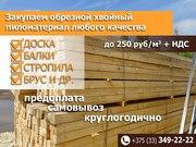 Закупим обрезной пиломатериал хвойных пород Беларусь