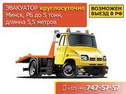 Эвакуатор Минск,  РБ,  выезд в РФ до 5 тонн.