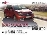 Ремонт и диагностика легковых автомобилей и микроавтобусов Renault