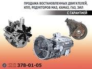Продажа востановленных двигателей,  КПП,  редукторов МАЗ,  КамАЗ,  ГаЗ