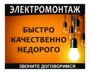 Электромонтажные работы качественно в Витебске